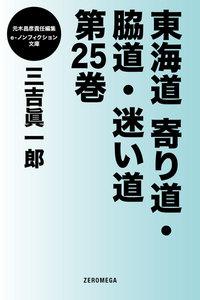 東海道寄り道・脇道・迷い道 第25巻