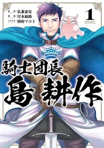 騎士団長 島耕作 (1)【イラスト特典付】 電子書籍版