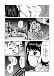 レイナ〈連載版〉 第2話