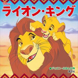 ディズニー ライオン・キング