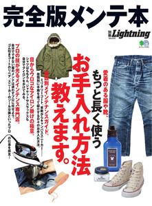 別冊Lightningシリーズ Vol.222 完全版メンテ本