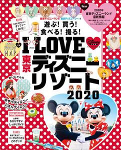 ➤➤I LOVE 東京ディズニーリゾートを今すぐ試し読みしてみる★