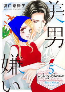 Love&Romance (5) 美男嫌い