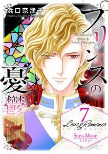 Love&Romance (7) プリンスの憂鬱