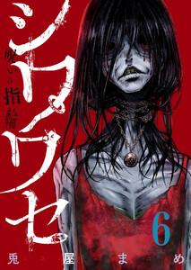 シワワセ~呪いの指輪 (6~10巻セット) 電子書籍版