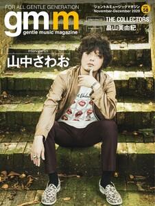 Gentle music magazine(ジェントルミュージックマガジン) vol.58