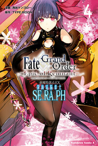 Fate/Grand Order ‐Epic of Remnant- 亜種特異点EX 深海電脳楽土 SE.RA.PH