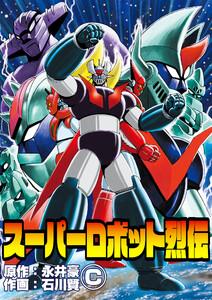 スーパーロボット烈伝 電子書籍版