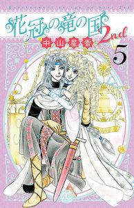 花冠の竜の国2nd 5巻