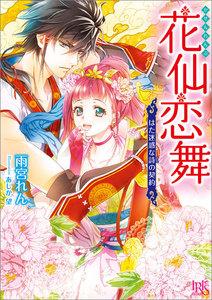 花仙恋舞 はた迷惑な詩の契約 電子書籍版