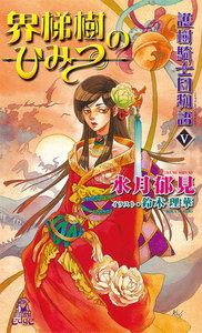 護樹騎士団物語5 界梯樹のひみつ 電子書籍版