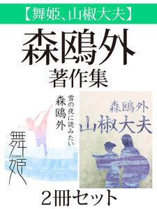 【舞姫、山椒大夫】森鴎外著作集 2冊セット
