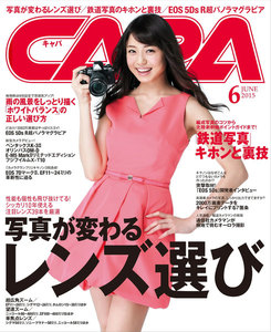 CAPA 2015年6月号