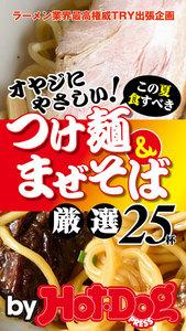 by Hot-Dog PRESS 40オヤジにやさしい! つけ麺&まぜそば これだけ食べとけ! 厳選25杯!
