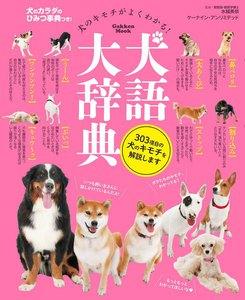 犬語大辞典