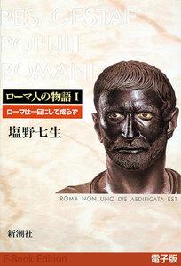 ローマ人の物語[電子版] (全巻)