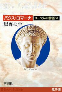 ローマ人の物語[電子版] (6~10巻セット)
