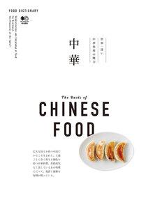 エイ出版社の書籍 FOOD DICTIONARY 中華