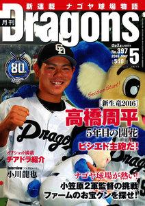 月刊 Dragons ドラゴンズ 2016年5月号