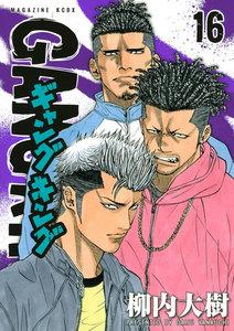 ギャングキング (16~20巻セット)