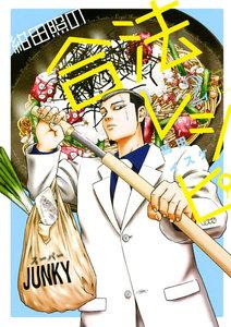 紺田照の合法レシピ (2)