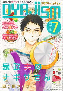 月刊オヤジズム 2016年 Vol.7