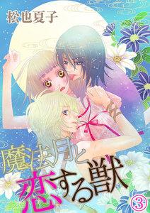 魔法月と恋する獣 3巻