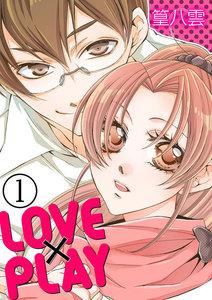 LOVE×PLAY 1巻