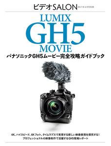 玄光社MOOK パナソニックGH5ムービー 完全攻略ガイドブック