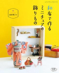 和布で作るミニチュアの飾りもの