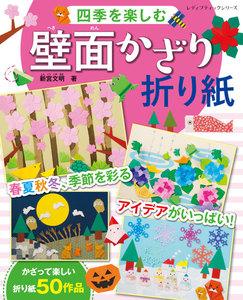 四季を楽しむ壁面かざり折り紙 電子書籍版