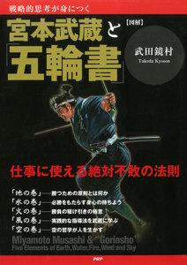 [図解]宮本武蔵と「五輪書」 仕事に使える絶対不敗の法則