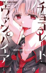 チョコレート・ヴァンパイア 4巻