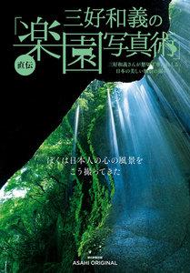 三好和義の直伝「楽園写真術」