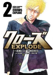 クローズ EXPLODE 2巻