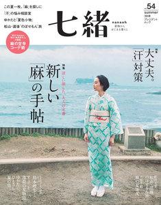 七緒 2018 夏号 vol.54