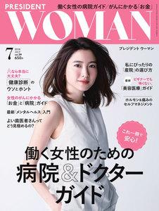 PRESIDENT WOMAN 2018年7月号