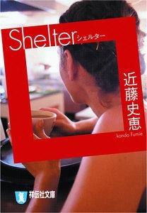 Shelter(シェルター)