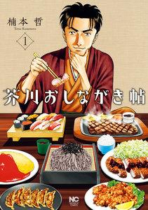 芥川おしながき帖 1巻