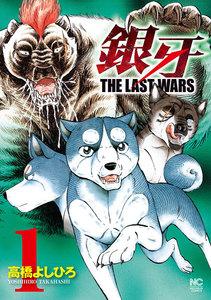 銀牙~THE LAST WARS~ (1) 電子書籍版