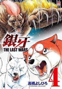 銀牙~THE LAST WARS~ (4) 電子書籍版