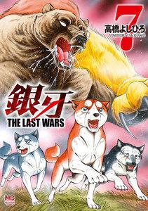 銀牙~THE LAST WARS~ 7巻