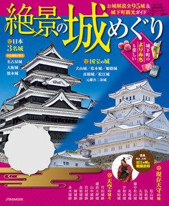 絶景の城めぐり(2019年版)