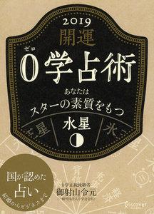 開運 0学占術 2019 水星 電子書籍版