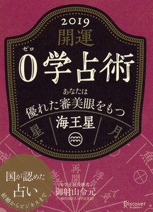 開運 0学占術 2019 海王星