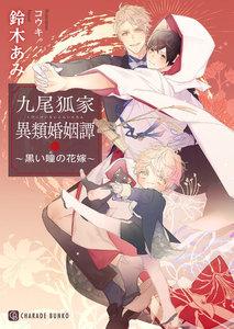 九尾狐家異類婚姻譚~黒い瞳の花嫁~