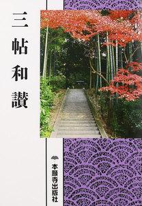 三帖和讃(現代語版)