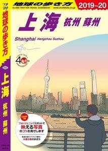 地球の歩き方 D02 上海 杭州 蘇州 2019-2020
