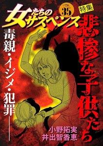 女たちのサスペンス vol.35悲惨な子供たち