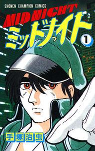 ミッドナイト (1)(少年チャンピオン・コミックス) 電子書籍版